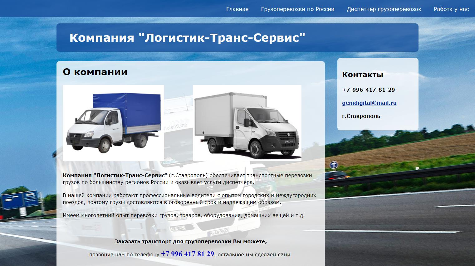 Транс сервис грузоперевозки россия