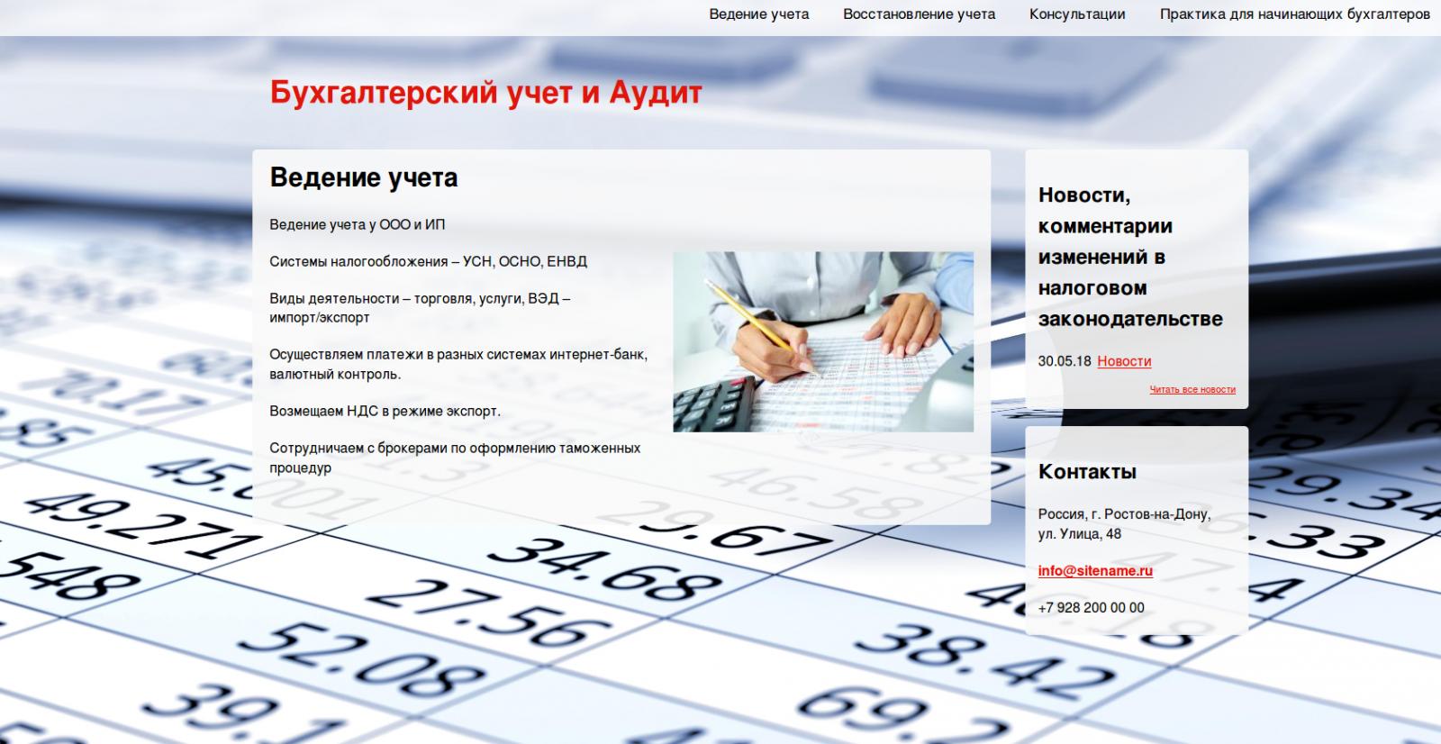 Сайт для бухгалтеров бюджетных организаций украины акт закупа у физического лица налогообложение