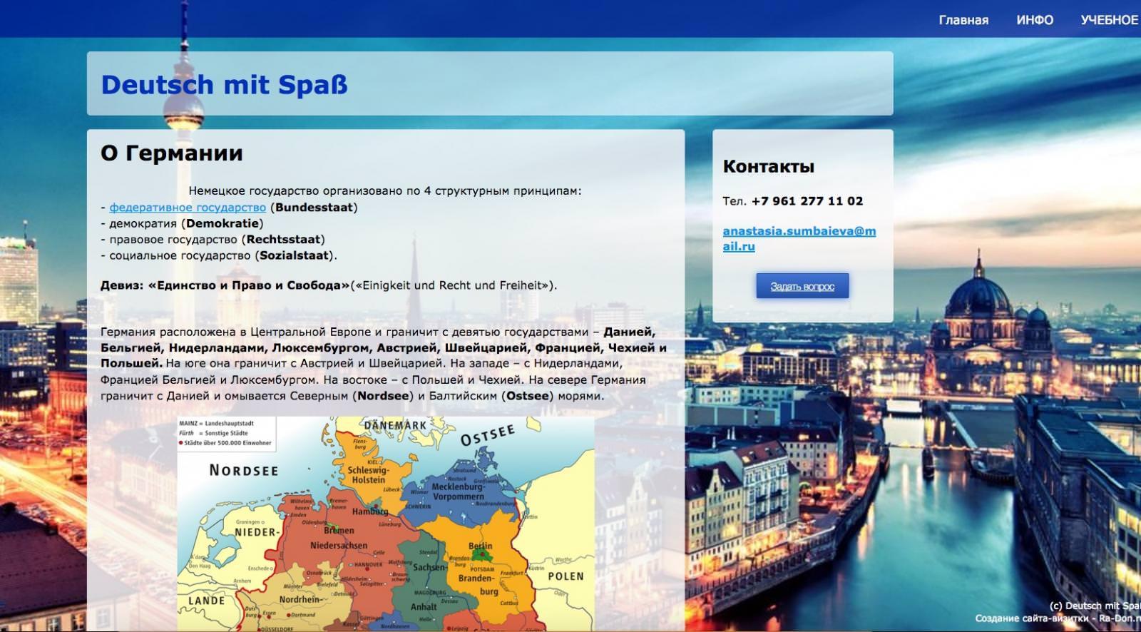 Германия создание сайта wordpress план создания сайта